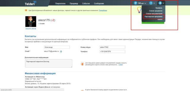 телдери биржа сайтов и доменов