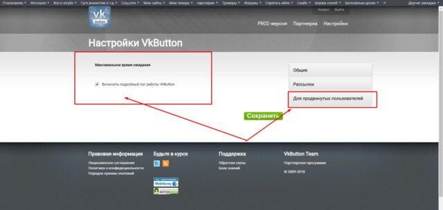 vkbutton скачать бесплатно для google chrome