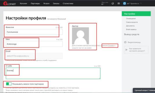 glopart.ru official site