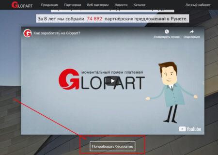 глопарт официальный сайт