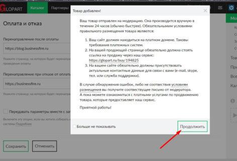 glopart.ru официальный сайт
