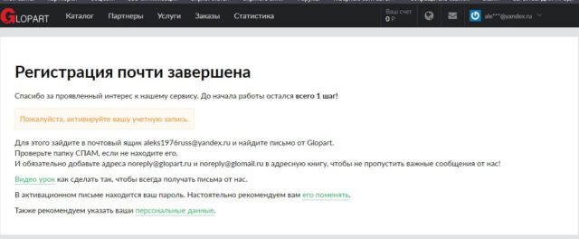 регистрация на глопарт официальный сайт