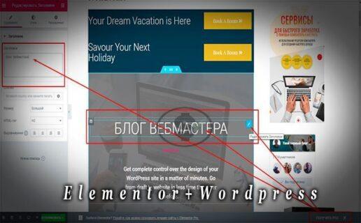 Как сделать сайт на WordPress с Elementor