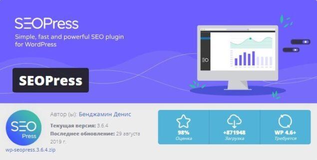 плагин для seo wordpress
