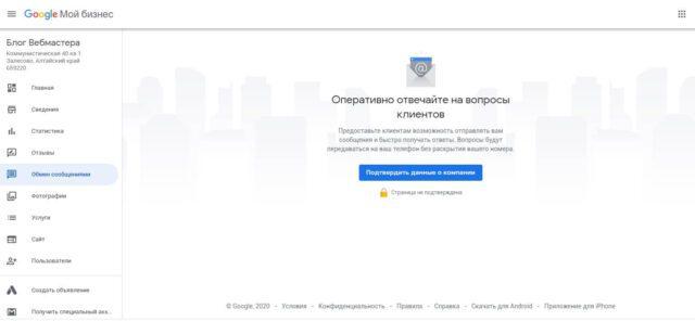 Последние новости по коронавирусу 2020 (COVID-19) для владельцев Google My Business