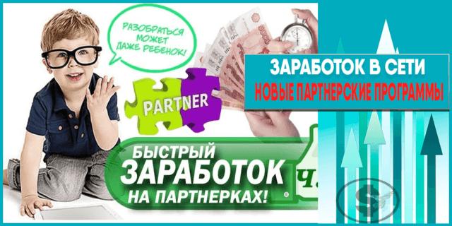 новые партнерские программы