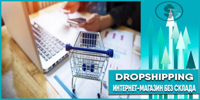 dropshipping что это