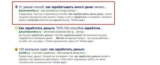 видимость сайта в интернете