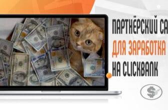 как заработать на clickbank